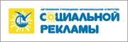 МАУ «Северодвинское агентство культуры и социальной рекламы»