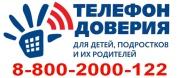 Телефон доверия (служба экстренной психологической помощи) для детей, подростков и их родителей